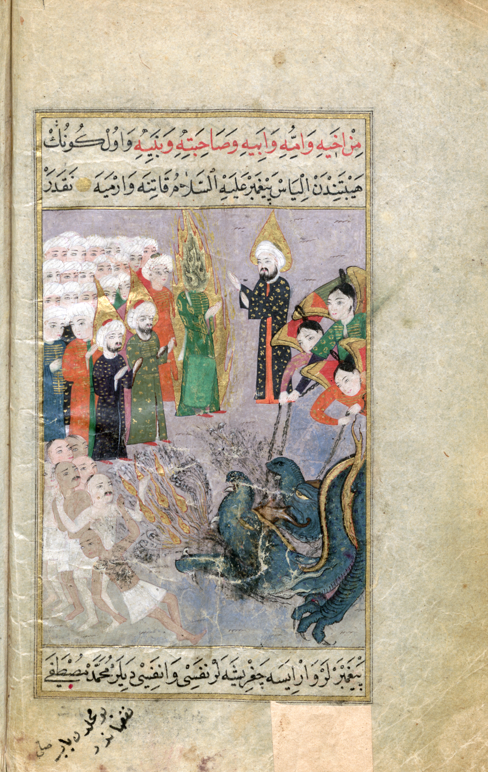 Signs of the Hour: Eschatological Imagery in Islamic Book Arts