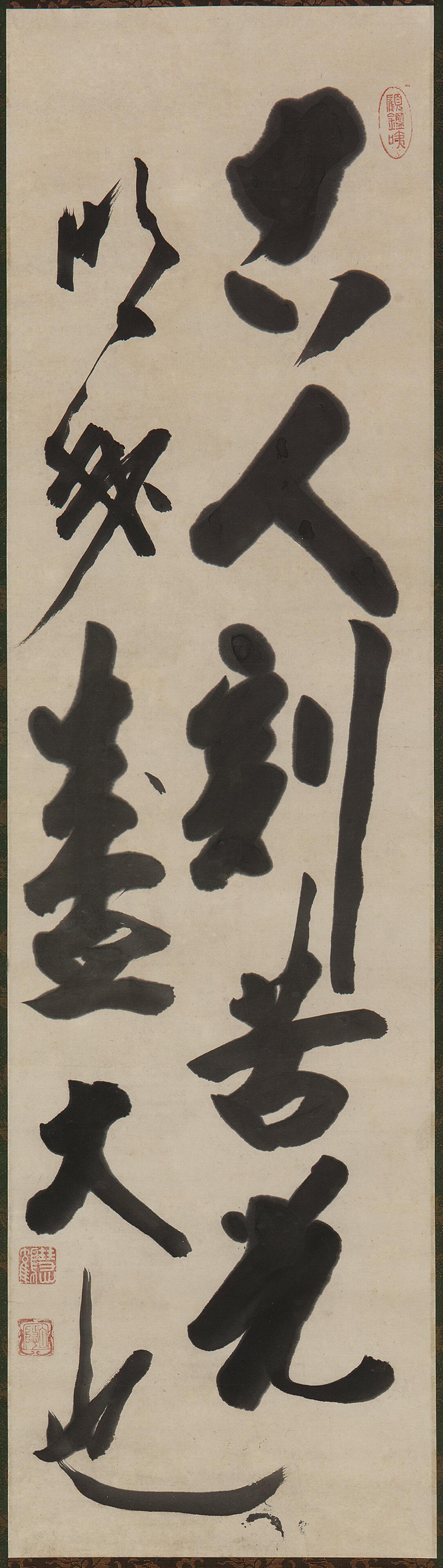 Performing mind writing meditation dgens fukanzazengi as zen 8 this zen aphorism by hakuin ekaku 16851768 exemplifies the bold and buycottarizona