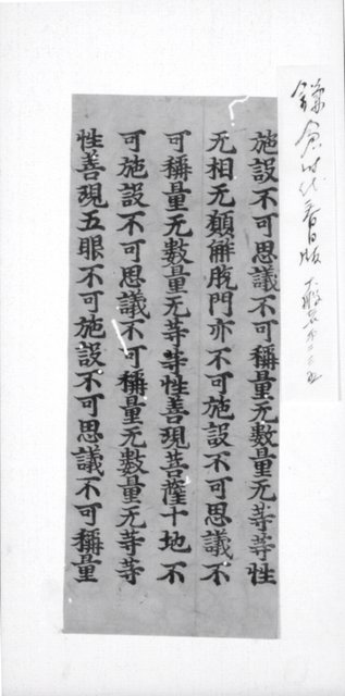 Japan. Sutra fragment, calligraphy in block script, 12th-13th century. Ink on paper, 31.2 x 15.2 cm. Gift of Ellen and Richard Laing, 2006/2.31