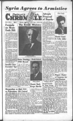 image of July 07, 1949 - number 1