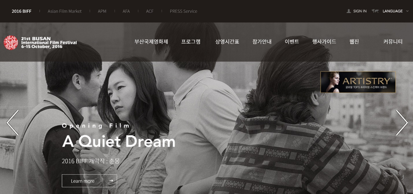 Figure 1: A Quiet Dream as Opening Film of the 2016 Busan International Film Festival