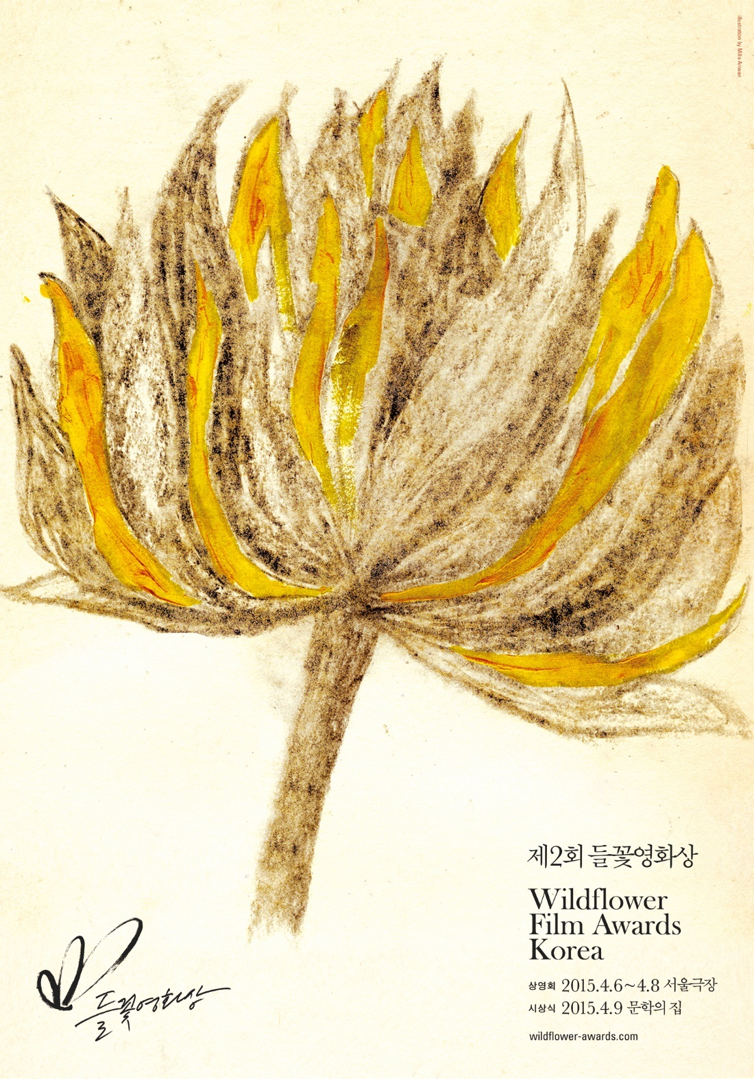 Figure 6: Poster for the 2015 Wildflower Film Awards Korea