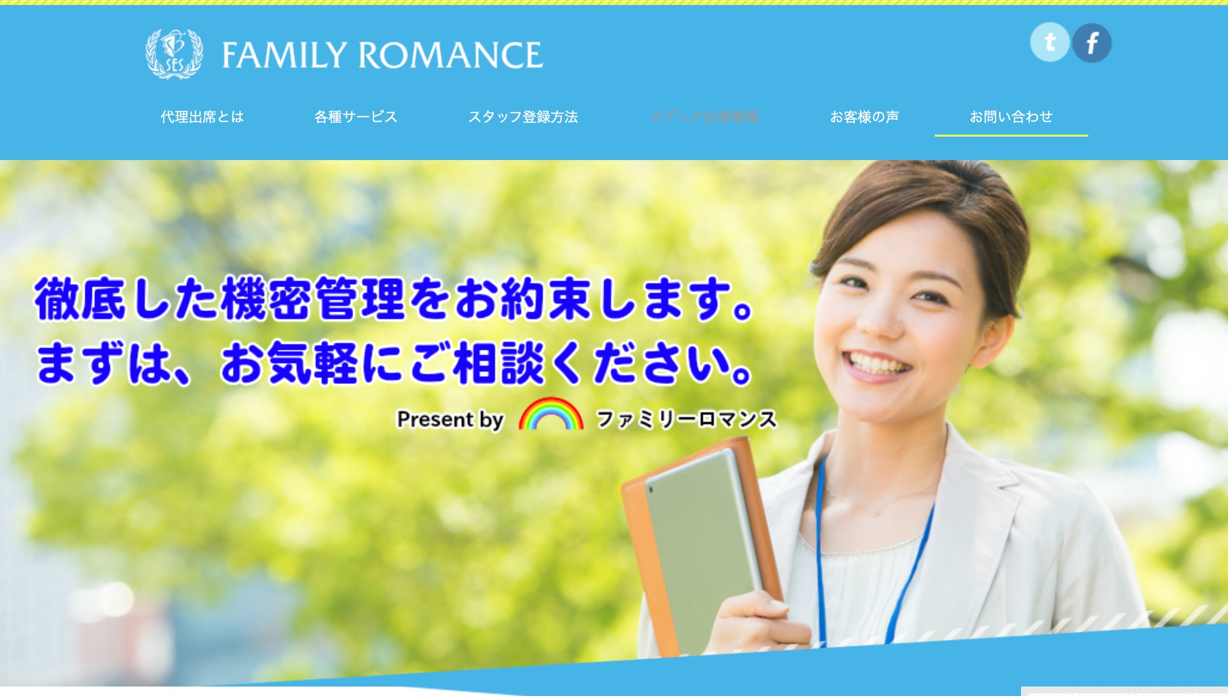 Figure 1: The website for Ishii's company, Family Romance. Accessed: October 28, 2019.