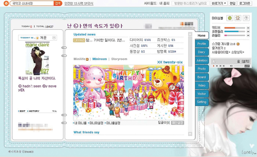 A screen shot from the popular Korean social networking website Cyworld.