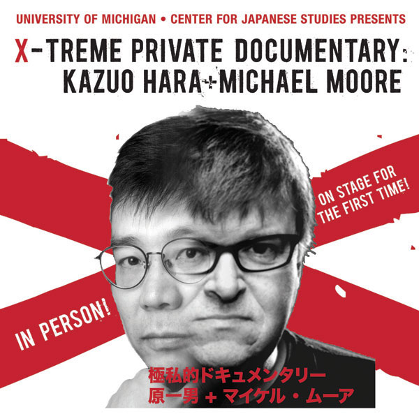 X-Treme Private Documentary: Kazuo Hara + Michael Moore Poster. SEIKO SEMONES
