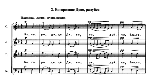 "Example 4: From Rachmaninov's Vespers, ""Bogoroditse Devo,"" which Pussy Riot uses at the beginning of ""Punk Moleben"""