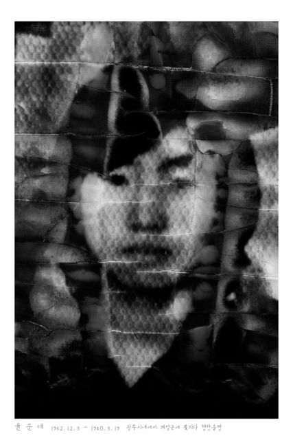 Fig. 12: Noh Suntag, 'Yoon Soon-ae', Forgetting Machines, 140x100cm,  Pigment Print, 2006-7.