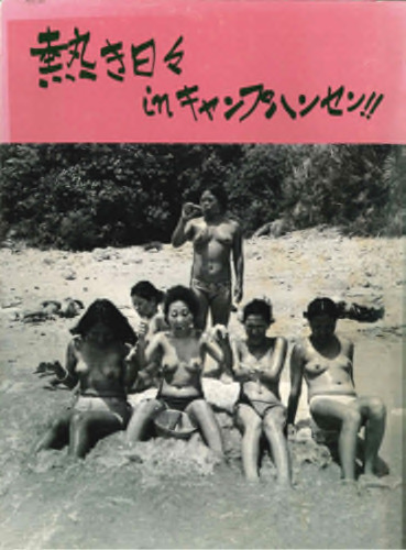 Mao Ishikawa, Book cover of Hot Days in Camp Hansen, ©Mao Ishikawa.