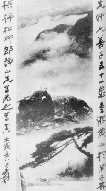 Fig. 5. Lang Jingshan, Zhang Shanzi, 1932, composite photograph. The inscription was written by Zhang Daqian in 1962.