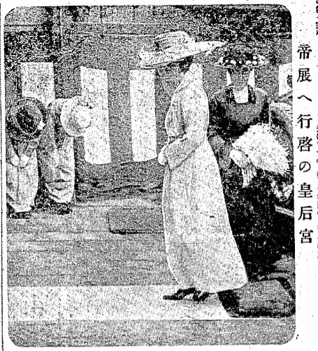 "Fig. 8. Asahi Shinbun, October 28, 1922, Tokyo evening edition; page 2: ""帝展へ行啓の皇后宮"" (Teiten he gyōkei no kōgōgū, ""The Empress Visiting the Imperial Exhibition"")."