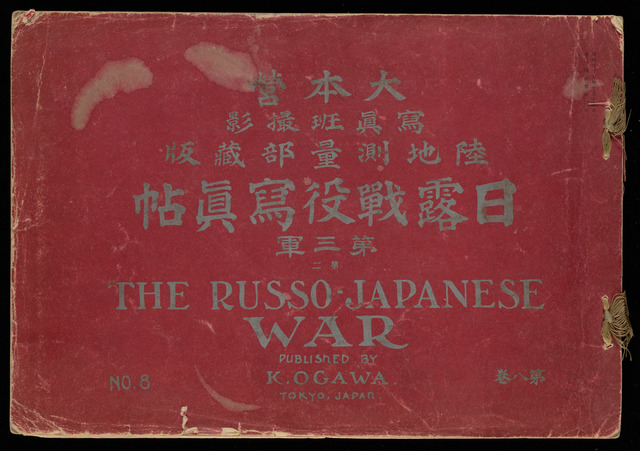 Fig. 3.  The Russo-Japanese War: Taken by the Photography Department of the Imperial Headquarters. No. 8. (Nichiro seneki shashinjō 日露戦役写真帖 陸地測量部藏版 第八巻) Tokyo: K. Ogawa, 1904.  27 x 38 cm. Getty Special Collections, Internet Archive.