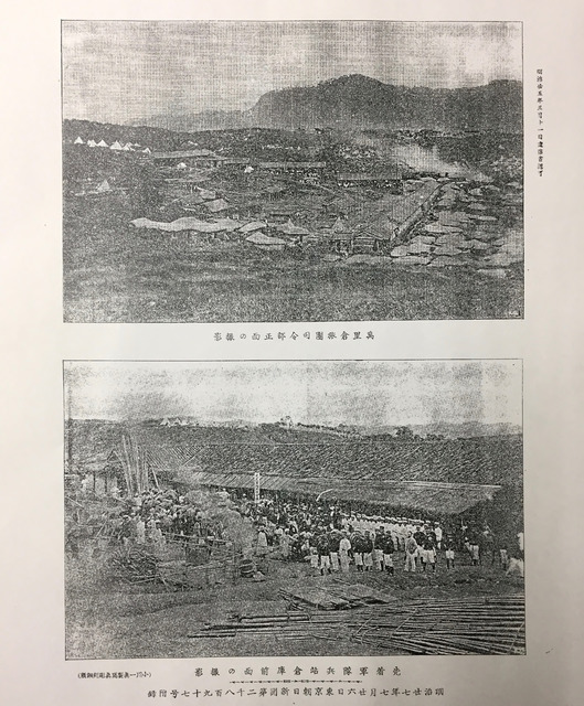 "Fig. 5. ""Report by the Permission of the Ministry: In Front of the Great Wall Field Headquarters Warehouse"" and ""In Front of the Military Warehouse"" (Tsūshin shōninka). Tokyo Asahi Shinbun Supplement July 24, 1894."