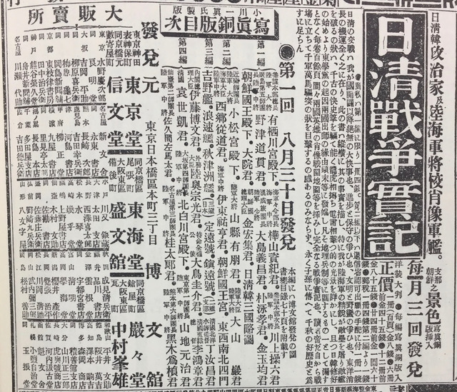 "Fig. 6.  Advertisement for the Chronicle of the Sino-Japanese War (Nisshin Sensō Jikki): ""Portraits of Japanese, Chinese, and Korean Politicians Against Portraits of Naval Officers and Warships. Insert Color Photographic Engravings of China and Korea. The Ogawa Kazumasa Photographic Studio."" Tokyo Asahi Shinbun, August 31, 1894."