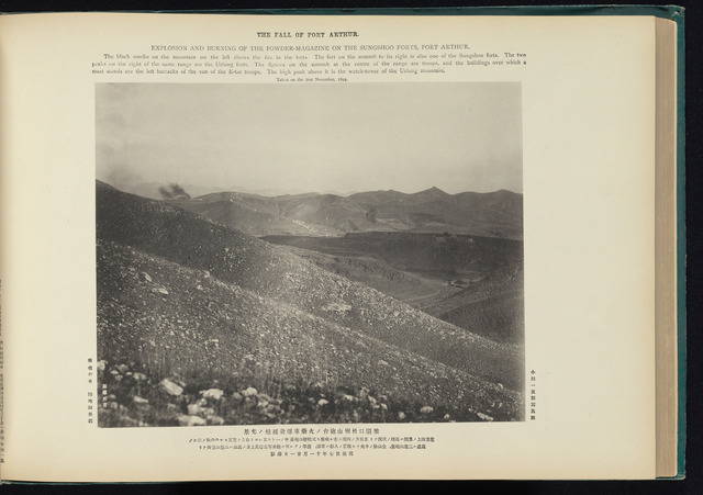 "Fig. 7.   ""The Fall of Port Arthur: Explosion and Burning of the Powder-Magazine on the Sungshoo Forts, Port Arthur"",  A Photographic-Album of the Japan-China War [Nisshin Sensō-zu日清 戰爭 寫眞圖], Tokyo: Hakubundō, 1894–95. Getty Special Collections, Internet Archive."