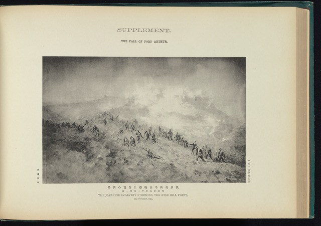 "Fig. 10. ""Supplement.  The Fall of Port Arthur. The Japanese Infantry Storming the Etse Hill Forts. 21st November, 1894"",  A Photographic-Album of the Japan-China War [Nisshin Sensō-zu日清 戰爭 寫眞圖], Tokyo: Hakubundō, 1894-1895. Getty Special Collections, Internet Archive."