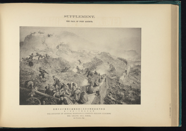 "Fig. 11. ""Supplement. The Fall of Port Arthur.  The Infantry of General Hasegawa combined Brigade Storming the Urlung Hill Forts. 21st November, 1984."" A Photographic-Album of the Japan-China War [Nisshin Sensō-zu日清 戰爭 寫眞圖], Tokyo: Hakubundō, 1894-1895. Getty Special Collections, Internet Archive."