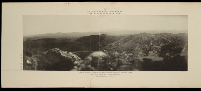 "Fig. 13.  ""A View of the Battle in the Direction of the First Division From A Hill South-East of Fenghuang Hill, 19th September, 1904, 4:20 p.m.,"" Photograph 29, The Russo-Japanese War: Taken by the Photographic Department of the Imperial Headquarters. 『日露戦争写真帖』No. 8. K. Ogawa, 1904. Getty Special Collections, Internet Archive."