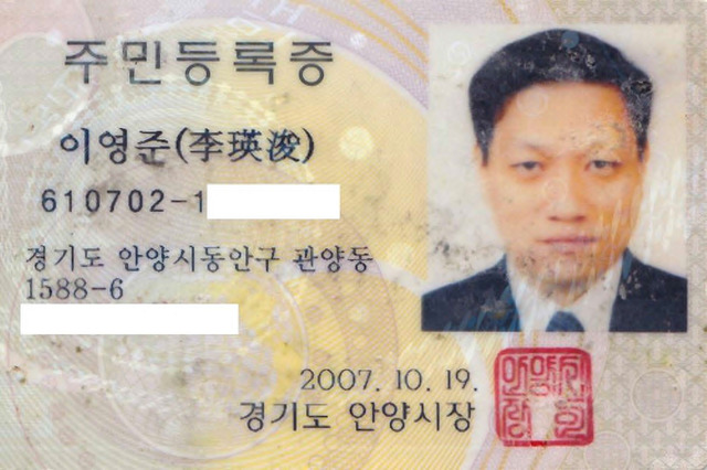 Fig 1. A contemporary resident registration card from South Korea.