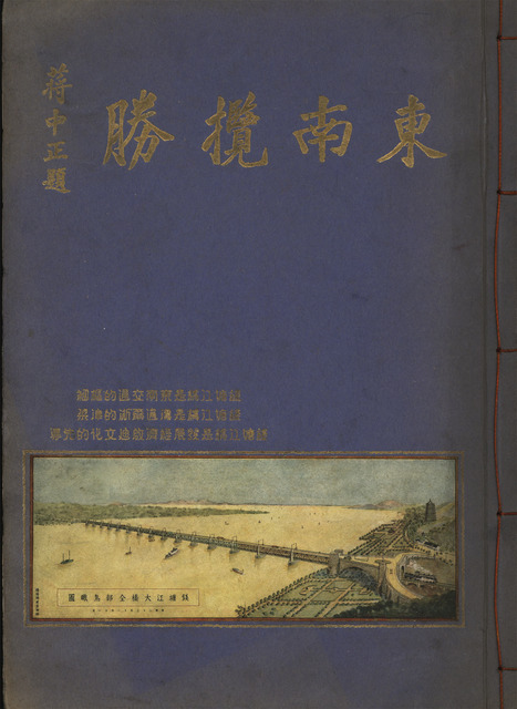 Fig. 1. Cover of Dongnan lansheng (1935), with title calligraphy in the hand of Jiang Jieshi and a design drawing of the Qiantang River Bridge (under construction 1934–37). Courtesy Shanghai Library.
