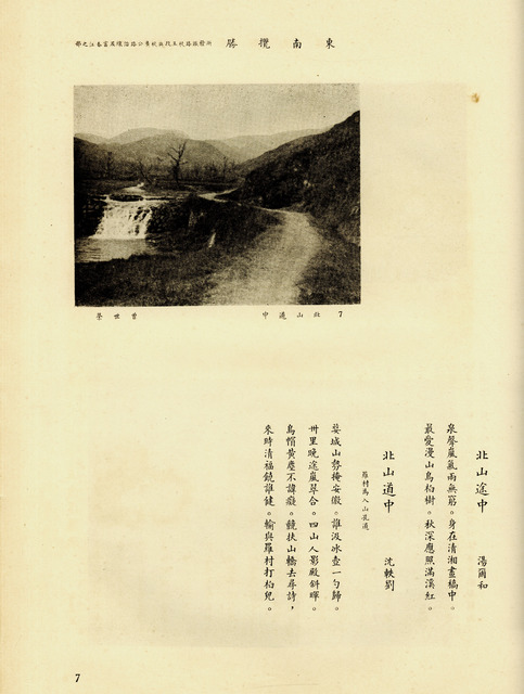 "Fig. 3. Dongnan lansheng (1935), ""Along the Hangzhou–Yushan Section of the Zhejiang–Jiangxi Railroad, the Hangzhou–Guangfeng Highway, and the Fuchun River,"" page 7, with a photograph by Zeng Shirong, ""On the Way to North Mountain,"" and poems by Tang Erhe, ""On the Road to North Mountain,"" and Shen Yiliu, ""On the Way to North Mountain."" Courtesy Shanghai Library."