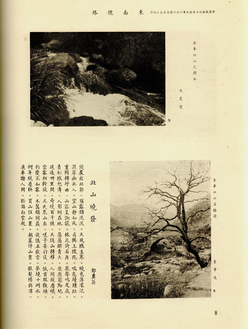 "Fig. 4. Dongnan lansheng (1935), ""Along the Hangzhou–Yushan Section of the Zhejiang–Jiangxi Railroad . . .,"" page 8, with photographs by Shi Zhenhuai, ""Creek in North Mountain, Jinhua,"" and Dong Xiaoyi, ""In front of the Bridge of North Mountain Stream, Jinhua,"" and a poem by Deng Fenweng, ""Setting out for North Mountain by Dawn."" Courtesy Shanghai Library."