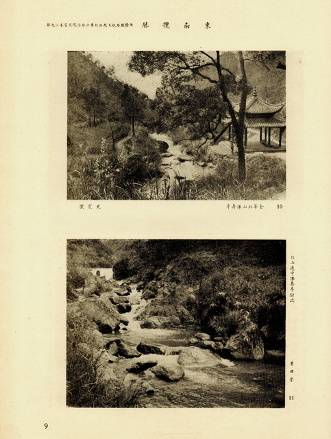 "Fig. 5. Dongnan lansheng (1935), ""Along the Hangzhou–Yushan Section of the Zhejiang–Jiangxi Railroad . . .,"" page 9, with photographs by Shi Zhenhuai, ""Buddha Longevity Pavilion at North Mountain, Jinhua,"" and Zeng Shirong, ""Near Buddha Longevity Pavilion on the Road to North Mountain."" Courtesy Shanghai Library."