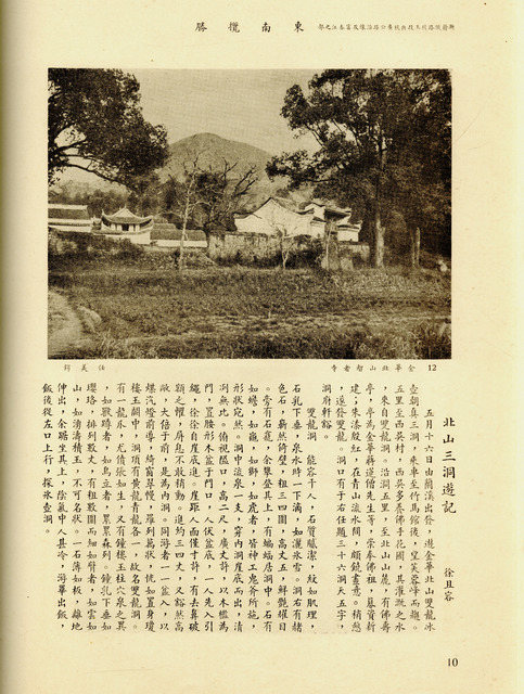 "Fig. 6. Dongnan lansheng (1935), ""Along the Hangzhou–Yushan Section of the Zhejiang–Jiangxi Railroad . . .,"" page 10, with a photograph by Ren Mei'e, ""Zhizhe Temple at North Mountain, Jinhua,"" and the opening section of a travelogue by Xu Qierong, ""Visiting the Three Caves at North Mountain."" Courtesy Shanghai Library."