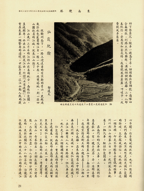 "Fig. 7. Dongnan lansheng  (1935), ""Along the Hangzhou–Yushan Section of the Zhejiang–Jiangxi Railroad . . .,"" page 21, with a travelogue by Yu Dafu, ""The Steepness of Xianxia,"" and a photograph from Shidai magazine (by Chen Wanli?), ""The Mountains below Xianxialing are Dense and Layered; the Road at the Foot of the Mountains Is a Strategic Thoroughfare Connecting Seven Provinces."" Courtesy Shanghai Library."