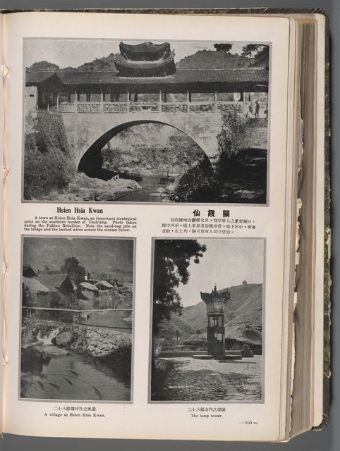 Fig. 9. Wu Liande, ed. China as She Is: A Comprehensive Album (Shanghai, 1934), page 105, with photographs of Xianxia Pass by anonymous photographers. Courtesy Widener Library, Harvard University.