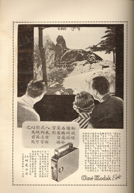 "Fig. 10. Advertisement for the Ciné-Kodak Eight, an 8 mm camera, in Dongnan lansheng (1935), ""Along the Nanjing–Hangzhou Highway and the Taihu,"" between pages 4 and 5. Courtesy Shanghai Library."