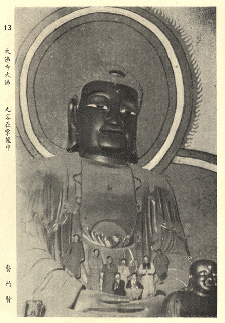 "Fig. 11. Gong Zhuxian, ""The Great Buddha at the Great Buddha Temple, Nine Visitors in His Palms,"" Dongnan lansheng (1935), ""Along the Hangzhou–Fuzhou Highway and the Shanghai–Lin'an Highway,"" page 15. Courtesy Shanghai Library."
