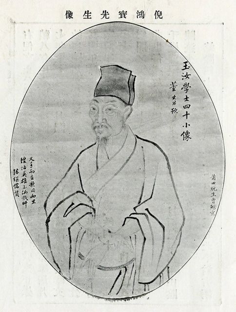 Fig. 2. Image of Ni Yuanlu, photoengraved print from Guocui xuebao 1 (1907), n.p. [Artwork in the public domain; photograph provided by the author]