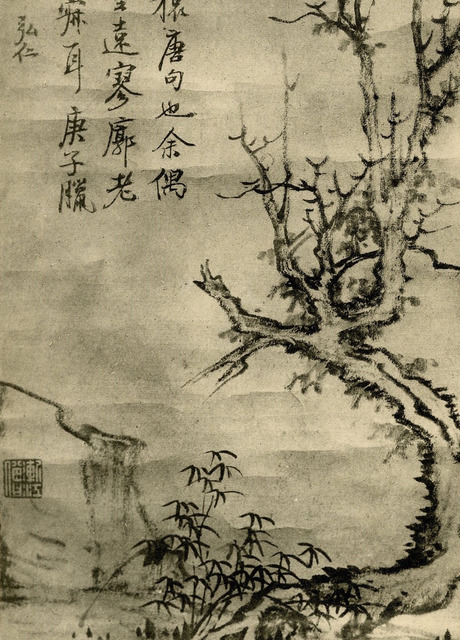Fig. 4. Detail of Hongren (1610–1664), Tree, Bamboo, and Rocks, collotype print from Shenzhou guoguang ji 8 (1909), n.p. [Artwork in the public domain; photograph provided by the author]