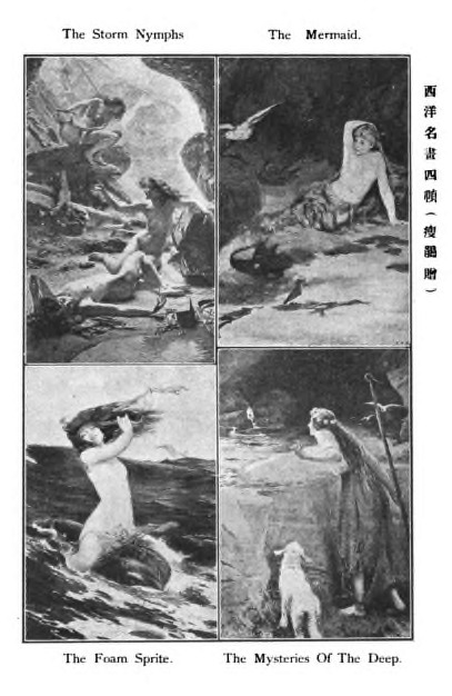 "Fig. 6. ""Four famous Western paintings gifted by Zhou Shoujuan"" (1895–1968), photoengraved print from Youxi zazhi 13 (1914), n.p. [Artwork in the public domain; photograph provided by the Cornell University Library]"
