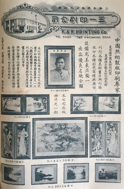 Fig. 7. Advertisement, photogravure print from Meishu shenghuo (Arts and life) 14, May 1935, n.p. [Artwork in the public domain; photograph provided by the author]