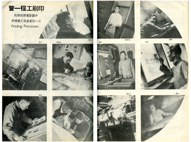 "Fig. 8. ""A glimpse of the printing project"" (two-page spread), photogravure print from Meishu shenghuo 26 (1936), n.p. [Artwork in the public domain; photograph provided by the author]"