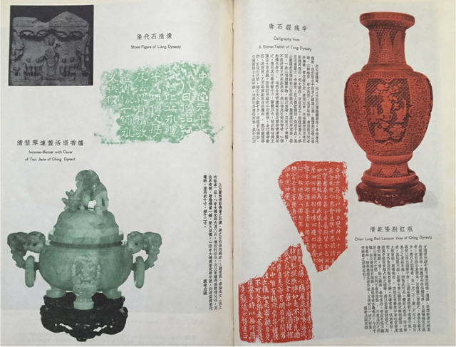 Fig. 10. A lacquer vase (top right) and a jade censer (lower left), photogravure print from Meishu shenghuo 18 (1935), n.p. [Artwork in the public domain; photograph provided by the author]